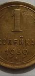 1 копейка 1939г.шт.1.2Г.??, фото №3