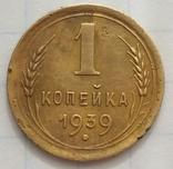 1 копейка 1939г.шт.1.2Г.??, фото №4