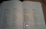 Словарь Международных отношений и права, на 4х языках, Польша, фото №5