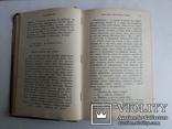 Амфитеатров А В Склоненные ивы 1913 г, фото №9