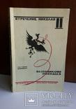 Отречение Николая II воспоминания очевидцев 1927 репринт, фото №2