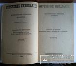 Отречение Николая II воспоминания очевидцев 1927 репринт, фото №3