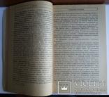 Отречение Николая II воспоминания очевидцев 1927 репринт, фото №6