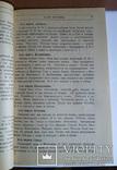Отречение Николая II воспоминания очевидцев 1927 репринт, фото №7