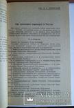 Отречение Николая II воспоминания очевидцев 1927 репринт, фото №8