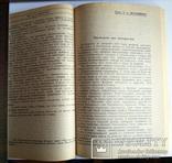 Отречение Николая II воспоминания очевидцев 1927 репринт, фото №9