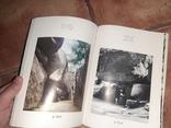 Уманское чудо Софиевка Умань 1977г. Роготченко, фото №6
