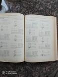 Справочник технолога, фото №5