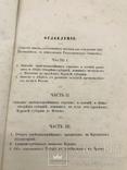 Путеводитель от Крыма до Москвы (через Украину) 1858., фото №5
