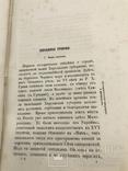 Путеводитель от Крыма до Москвы (через Украину) 1858., фото №7