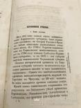 Путеводитель от Крыма до Москвы (через Украину) 1858., фото №9