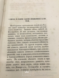 Путеводитель от Крыма до Москвы (через Украину) 1858., фото №10
