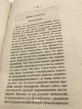 Путеводитель от Крыма до Москвы (через Украину) 1858., фото №11