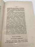 Путеводитель от Крыма до Москвы (через Украину) 1858., фото №13