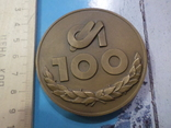 Настольная медаль №14, фото №3