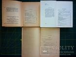 Математика, Химия, Физика СССР, фото №6