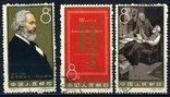 Китай. Манифест компартии. (серия) 1963 г., фото №2