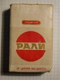 Сигареты РАЛИ  Болгария
