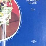 """Губа """"Овощи и фрукты на нашем столе"""" 1987р., фото №3"""
