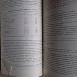 """Евстигнеев """"Настольная книга по домашнему консервированию"""" 1991р., фото №4"""