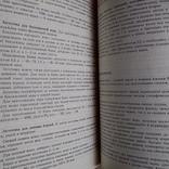 """Евстигнеев """"Настольная книга по домашнему консервированию"""" 1991р., фото №5"""