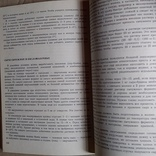 """Евстигнеев """"Настольная книга по домашнему консервированию"""" 1991р., фото №6"""