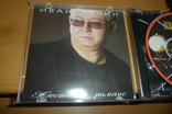 Диск CD сд Иван Кучин Жестокий романс, фото №6