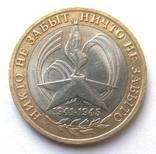 10 рублей 2005 года Россия, фото №3