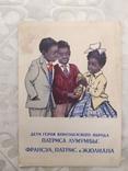 Открытка дети героя Конголезского народа Патриса Лумумбы 1961, фото №2