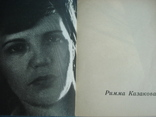 "Римма Казакова ""Ёлки зелёные"" стихи, фото №3"