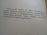 """Татьяна Реброва """"Рябиновые бусы""""., фото №4"""