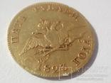 5 рублей 1823 год, Российская империя, фото №9