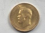 10 рублей 1901. См. обсуждение., фото №3