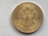 10 рублей 1901. См. обсуждение., фото №2