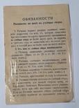 Свидетельство об исполнении воинской повинности, фото №11