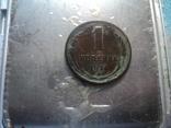 1 копейка 1924 г., фото №2