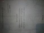 Каталог оперативно-служебных транспортных средств органов внутренних дел, фото №8