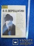 Альбом- монографія худ. Верещагін 1988 рік, фото №2