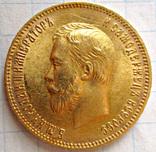 10 рублей 1903 года, фото №2