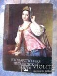 Листівки Третяковської галереї, фото №5
