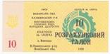 10 Розрахунковий талон с. Воєгоще К-Каширський район Волинська область колгосп ім. Ілліча, фото №2