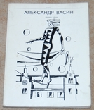 """Графика  """"Александр Васин"""", фото №2"""