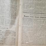 Газета Правда Украины №80(2744) 5 апреля 1951 года., фото №3