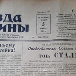 Газета Правда Украины №80(2744) 5 апреля 1951 года., фото №5