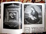 Етюди по історії західно-європейського мистецтва, фото №7