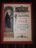 1915 Жизнь наших предков в удельный до-татарский период (1055-1228 г.), фото №2