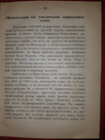 1915 Жизнь наших предков в удельный до-татарский период (1055-1228 г.), фото №3