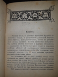 1915 Жизнь наших предков в удельный до-татарский период (1055-1228 г.), фото №6