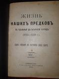 1915 Жизнь наших предков в удельный до-татарский период (1055-1228 г.), фото №7