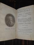 1802 Злодеяние Якобинцев в 2 частях, фото №2